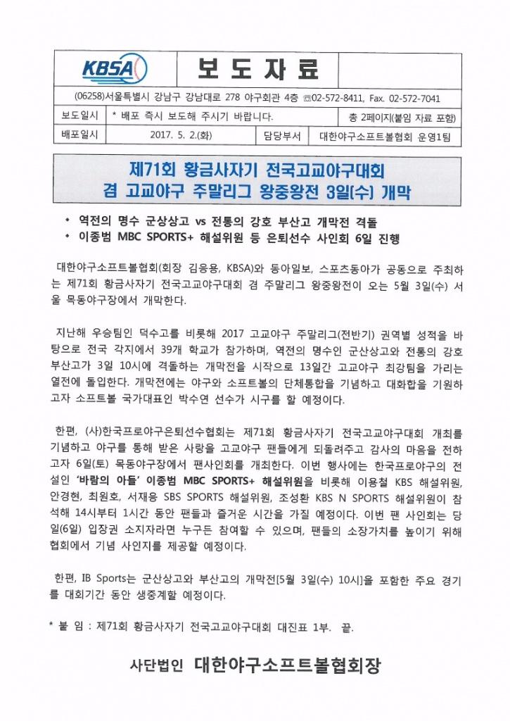 제71회 황금사자기 전국고교야구대회 겸 주말리그 왕중왕전 3일(수) 개막.jpg