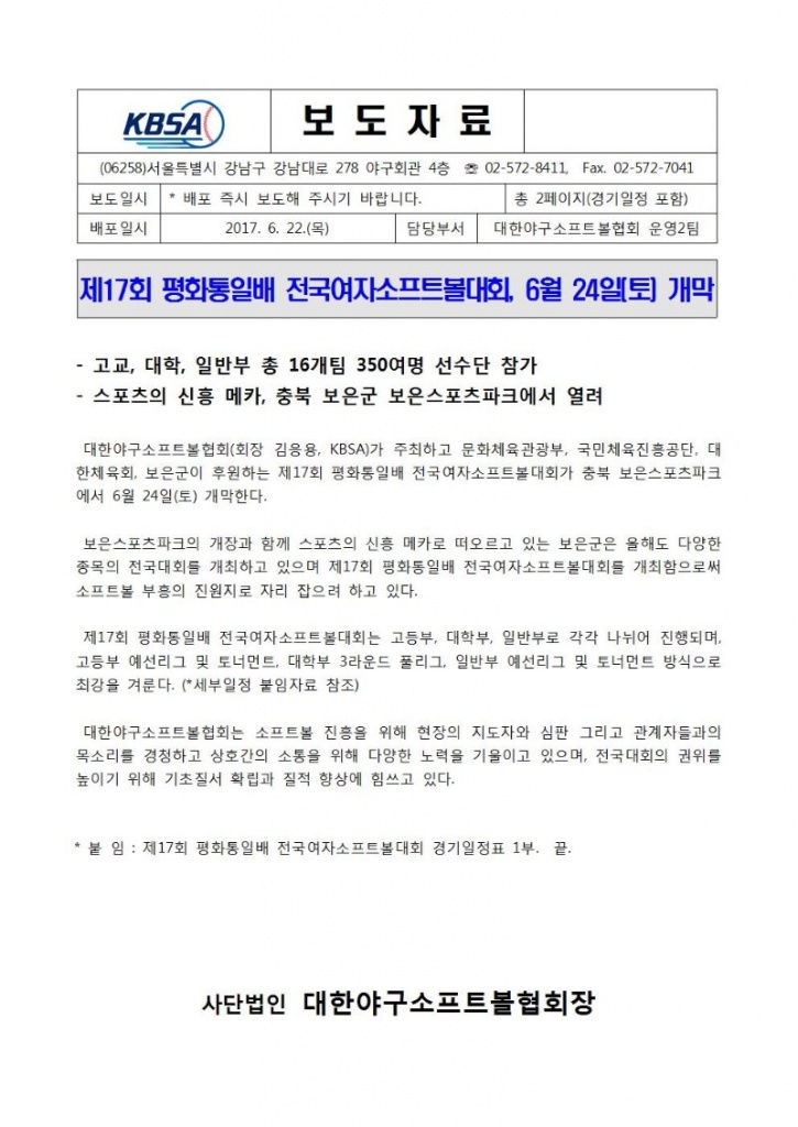 보도자료(제17회 평화통일배 전국여자소프트볼대회, 6월 24일(토) 개막)17.6.22..jpg