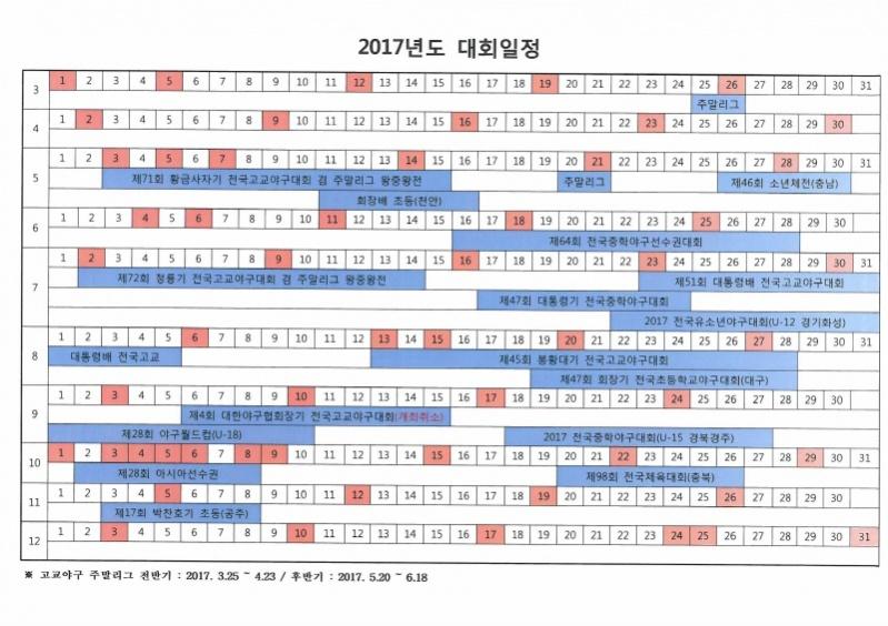 크기변환_2017년 대회일정(가로)_8.14.jpg