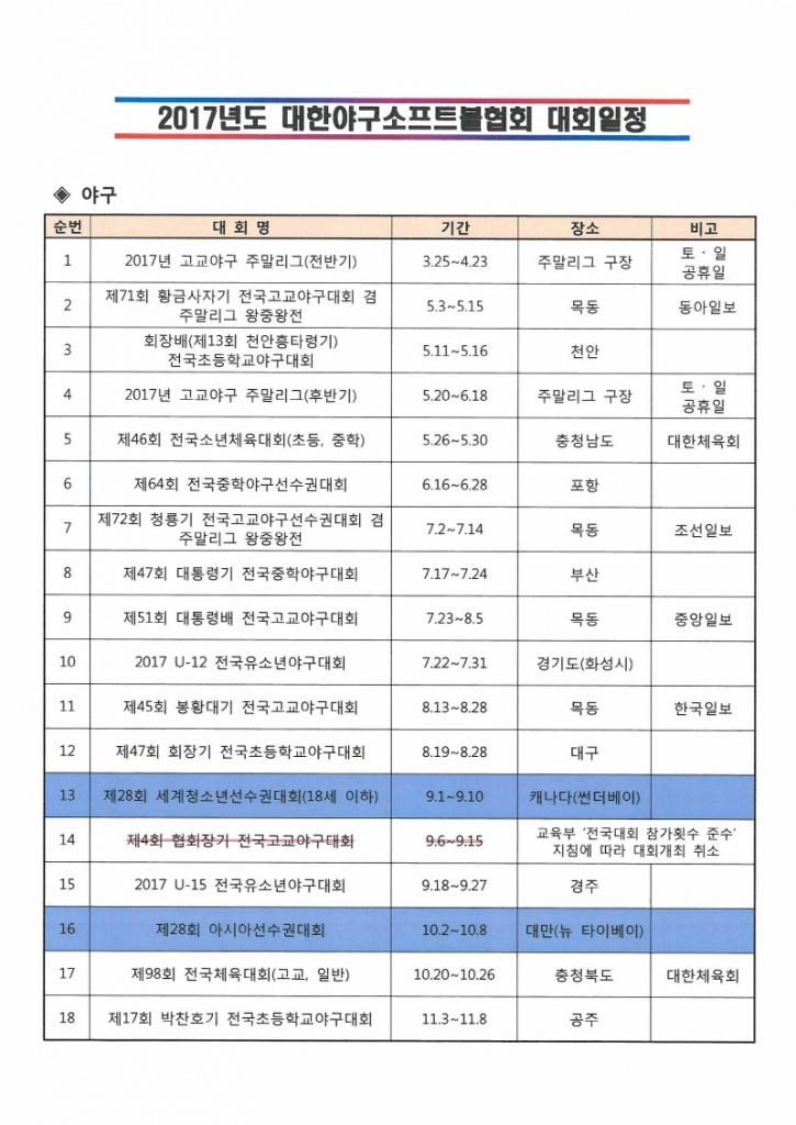 크기변환_2017년 대회일정(가로)_8.14(1).jpg