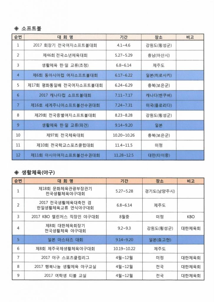 크기변환_2017년 대회일정(가로)_8.14(2).jpg