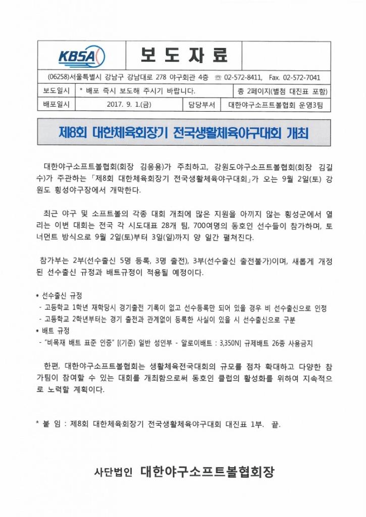 크기변환_제8회 대한체육회장기 보도자료 (9.1).jpg