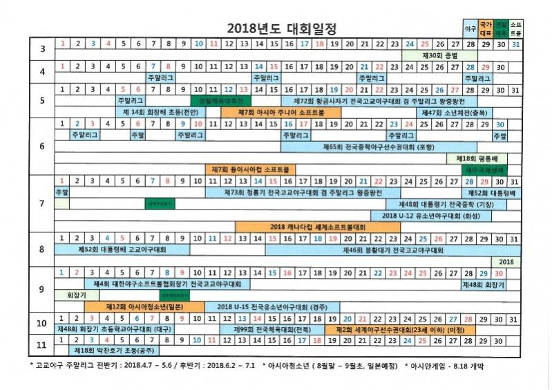 2018년도 대회일정 가로_2018.7.4.jpg