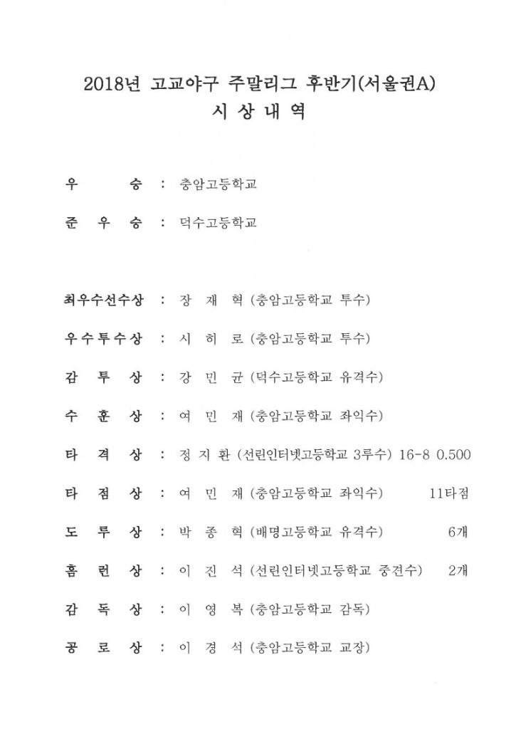 후반기 서울권A.jpg