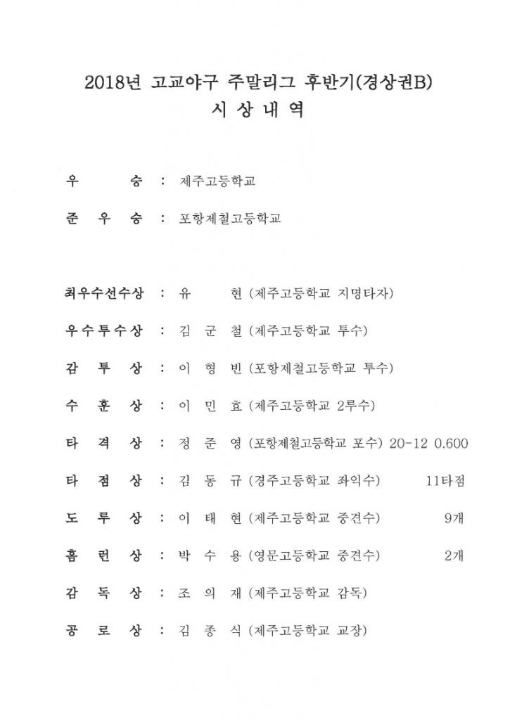 후반기 경상권B.jpg