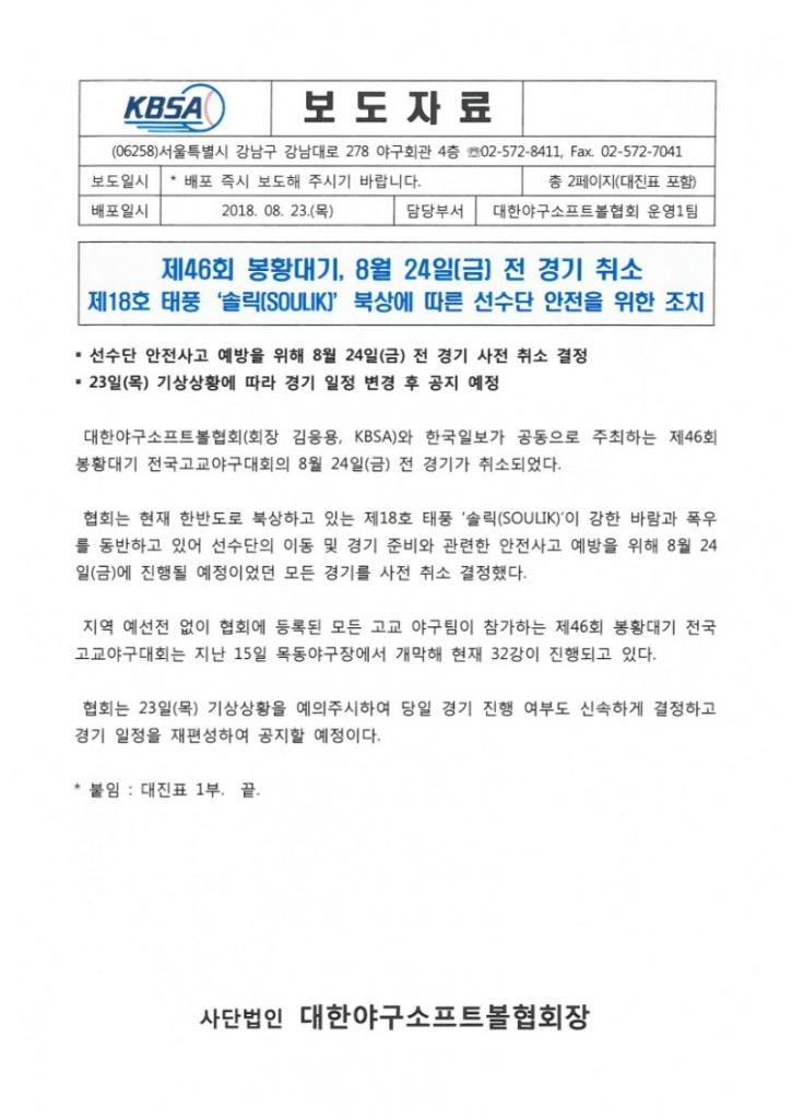 제46회 봉황대기, 8월 24일(금) 전경기 취소.jpg