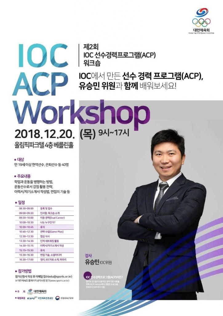 포스터_제2회 IOC ACP 워크숍.jpg