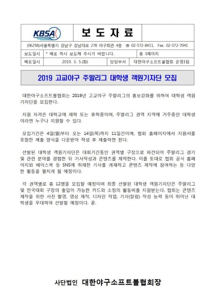 보도자료(2019 고교야구 주말리그 객원기자단 모집)(2019.03.05.).jpg