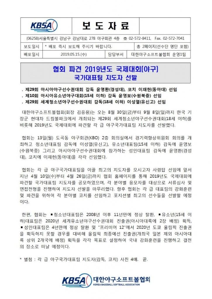 보도자료(2019년 국제대회 파견 대표팀 지도자 선발) 19.5.14.jpg