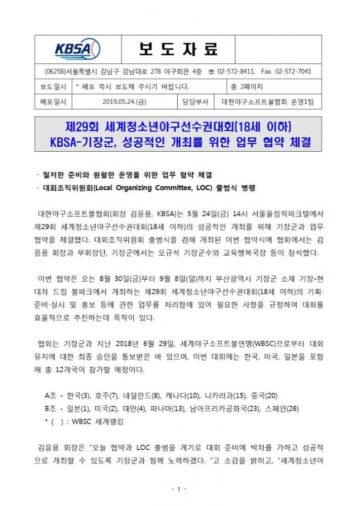 보도자료(세계청소년야구선수권, KBSA-기장군 업무 협약 체결) 19.5.24(1).jpg