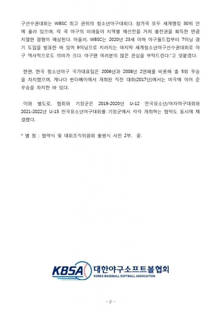 보도자료(세계청소년야구선수권, KBSA-기장군 업무 협약 체결) 19.5.24(2).jpg