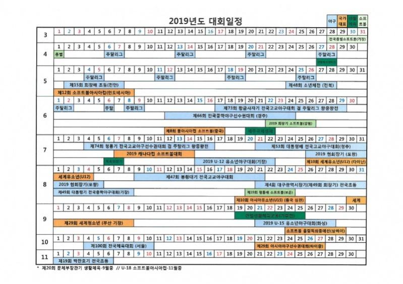 2019_대회일정(캘린더).jpg