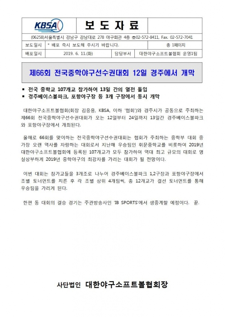 보도자료(전국중학야구선수권 12일 경주에서 개막)(2019.06.11.).jpg