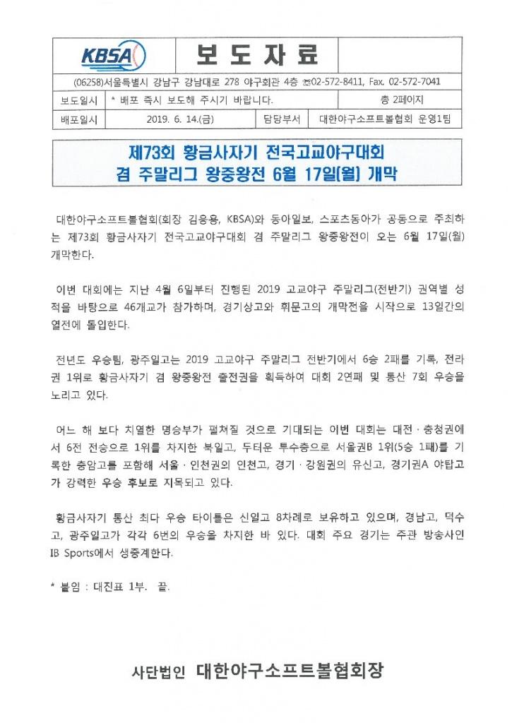 제73회 황금사자기 겸 주말리그 왕중왕전 개막.jpg