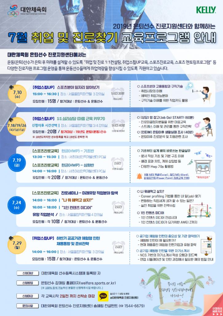 [대한체육회]_7월_교육일정표(외부게시용)_420x594mm (1).png