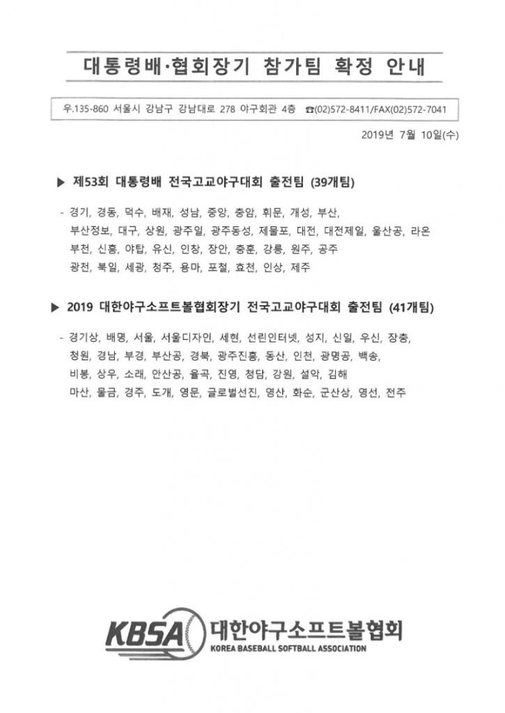 대통령배협회장기 참가팀 확정 안내.jpg