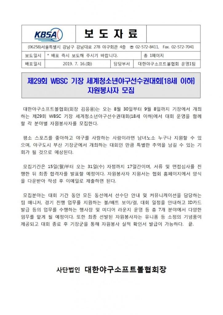 보도자료(제29회 WBSC 기장 세계청소년야구선수권대회(18세 이하) 자원봉사자 모집)(2019.07.16.).jpg