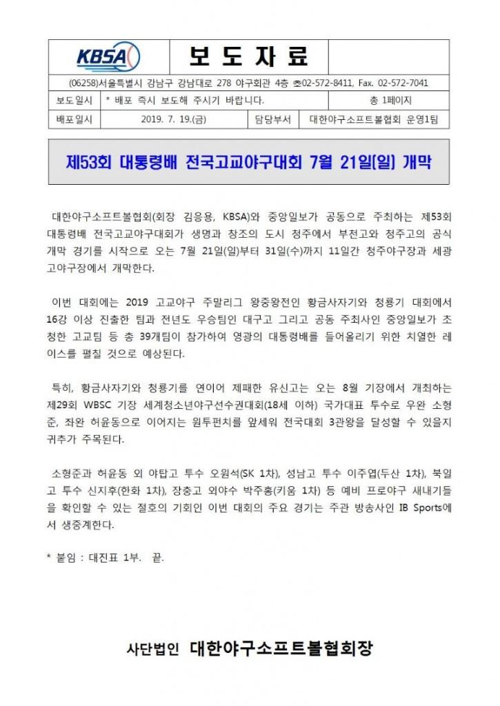 보도자료(제53회 대통령배 전국고교야구대회 개막)(2019.07.19.).jpg