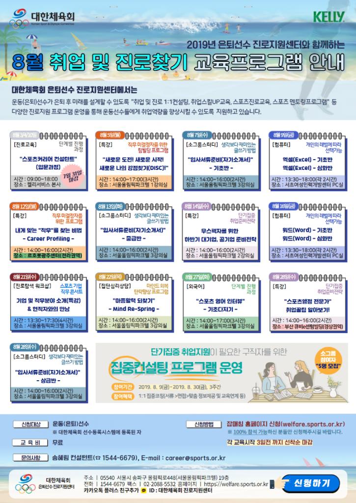 대한체육회 8월 교육 일정표.png
