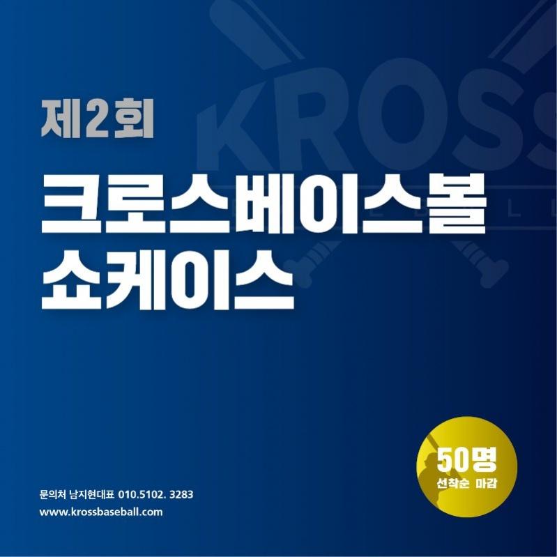 (최종) kross baseball 쇼케이스 인스타그램 2019 01.jpg