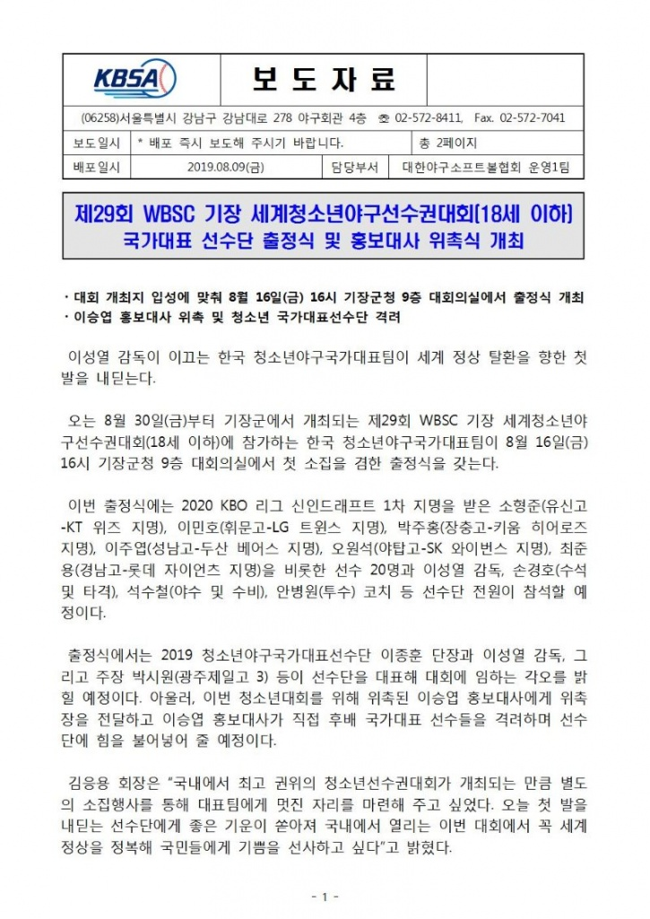보도자료(국가대표 선수단 출정식 및 홍보대사 위촉식 개최)-19.8.8001.jpg