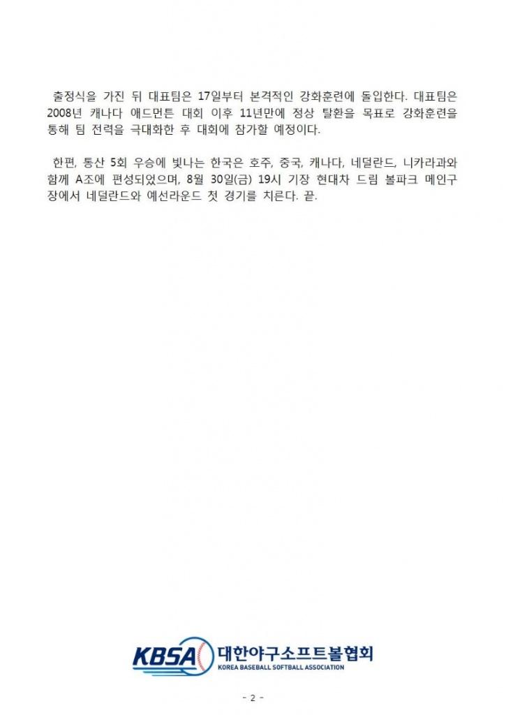 보도자료(국가대표 선수단 출정식 및 홍보대사 위촉식 개최)-19.8.8002.jpg