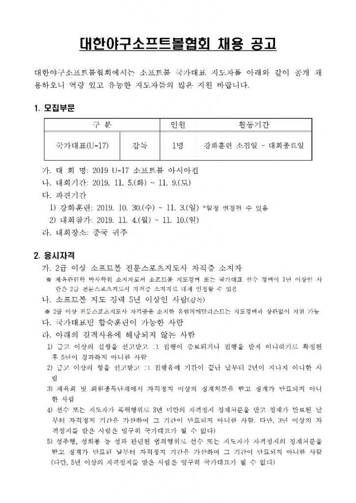 U-17 국가대표 지도자 채용공고(19.9.10.)001.jpg