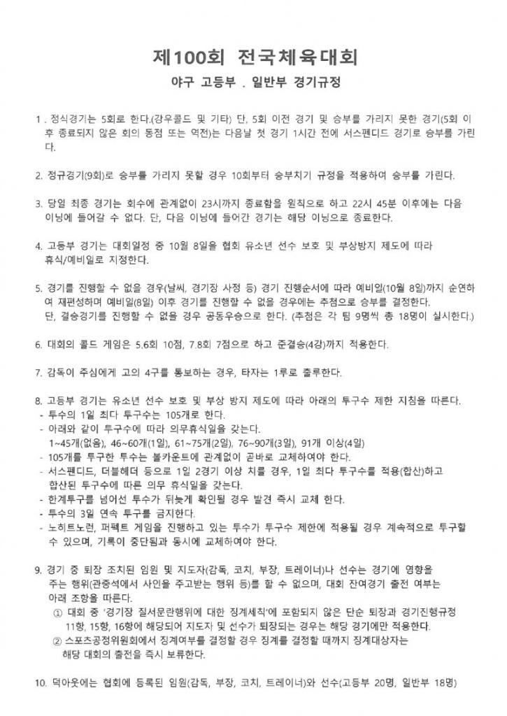 경기규정 및 경기진행규정-야구1.jpg