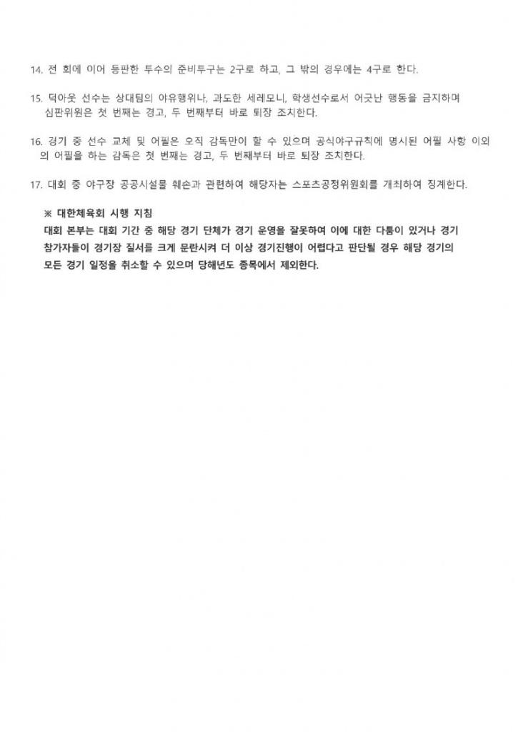 경기규정 및 경기진행규정-야구3.jpg