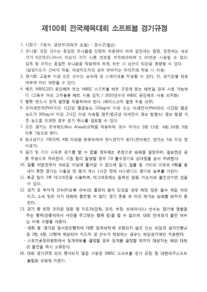 경기규정 및 경기진행규정-소프트볼1.jpg