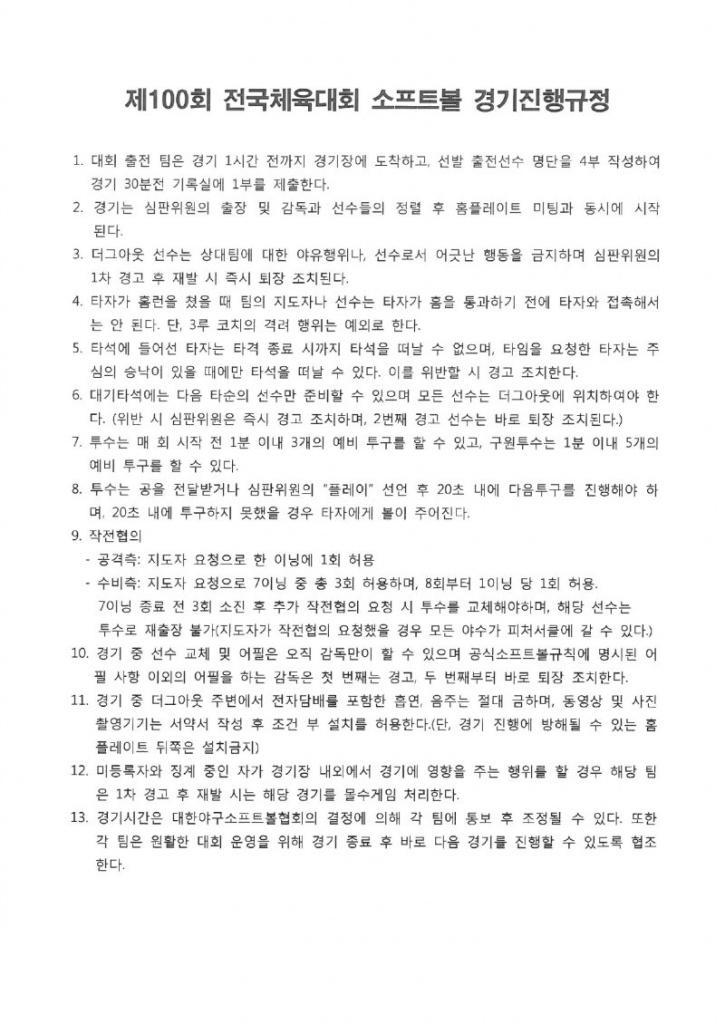 경기규정 및 경기진행규정-소프트볼2.jpg