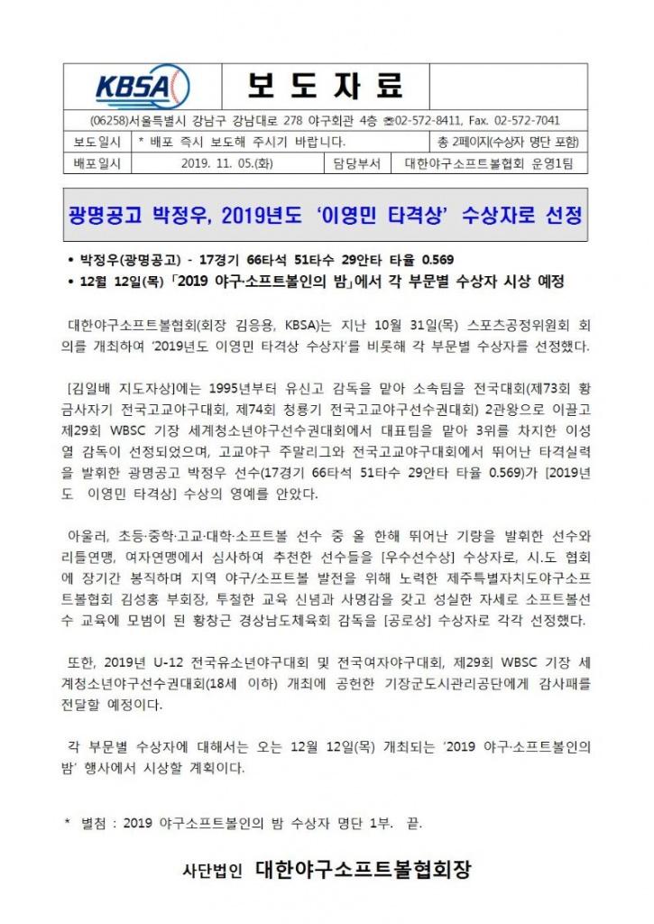보도자료(광명공고 박정우 이영민 타격상 수상자로 선정)(2019.11.05.).jpg