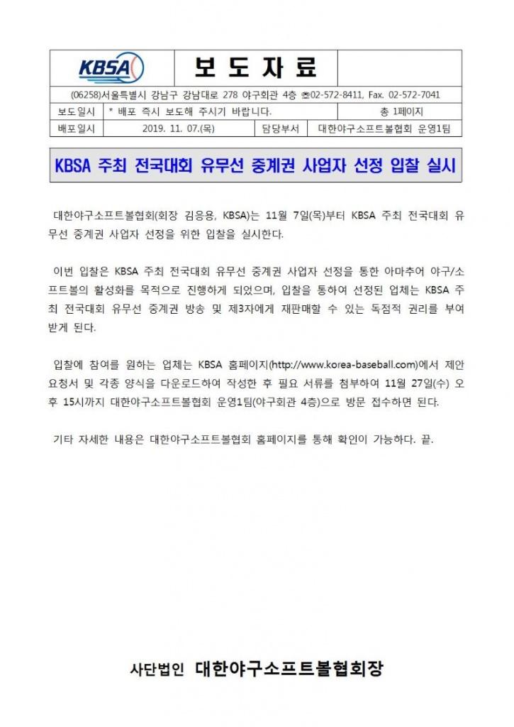 보도자료(KBSA 주최 전국대회 유무선 중계권 사업자 선정 입찰 실시)(2019.11.07.).jpg