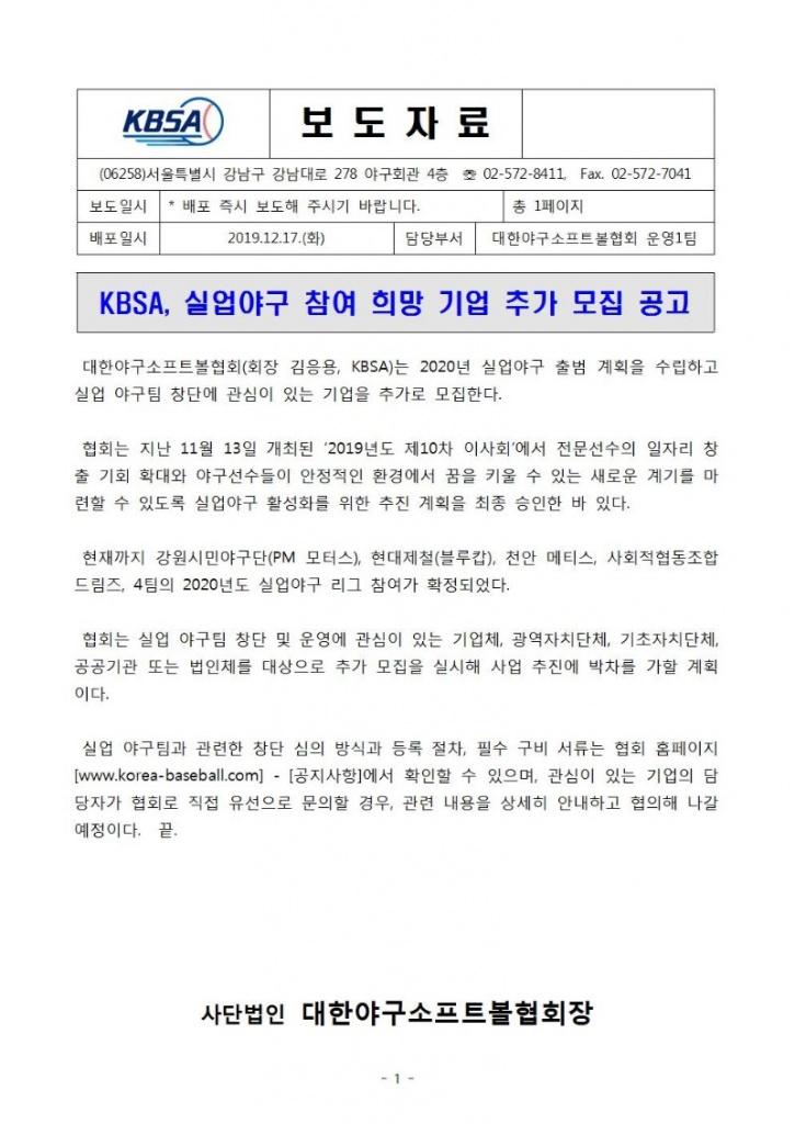 보도자료(KBSA, 실업야구 참여 희망 기업 추가 모집 공고)-20191217.jpg