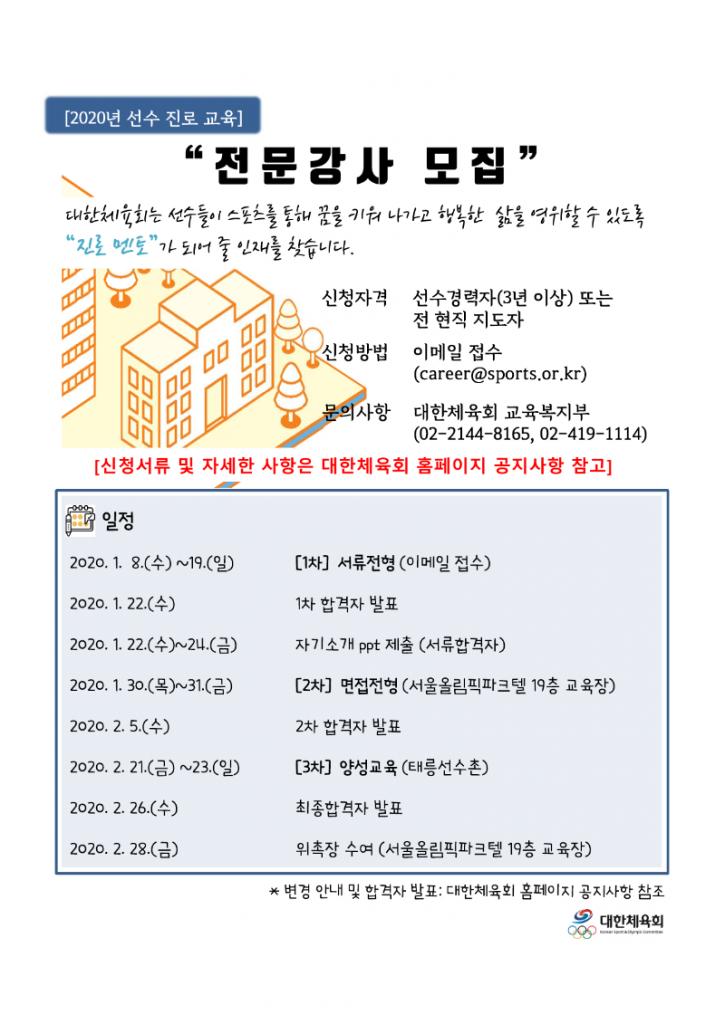 선수 진로교육 전문강사 모집 포스터.png