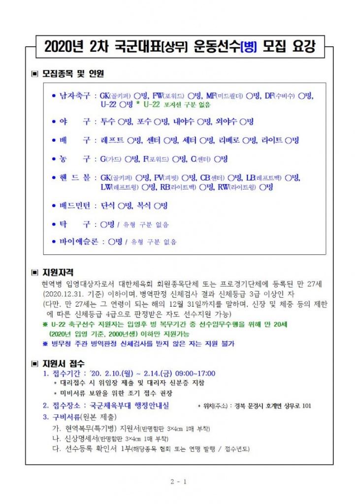 붙임 2. 병 선수 모집요강(2020년 2차)001.jpg