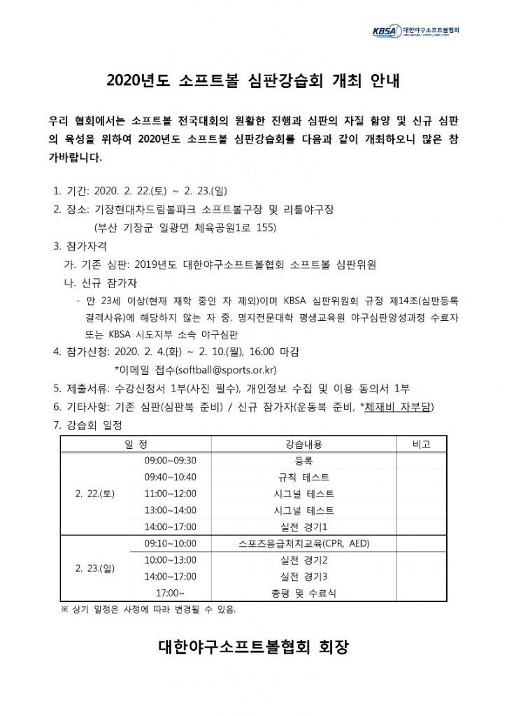 2020년도 소프트볼 심판강습회 개최 안내001.jpg