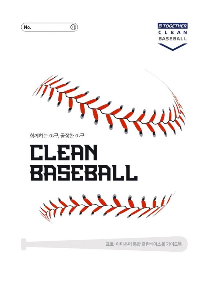 프로·아마추어 통합 클린베이스볼 가이드북 표지 이미지.jpg