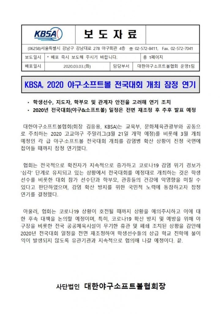 보도자료(KBSA, 야구 소프트볼 전국대회 개최 잠정 연기) 20.3.3001.jpg