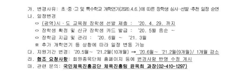 저소득층 체육인재 장학지원사업 수정 내용.jpg