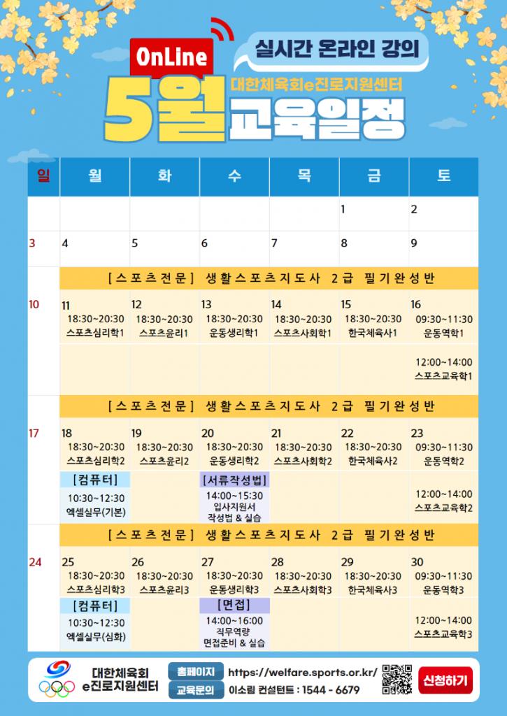 대한체육회 진로지원센터 5월 교육일정.png