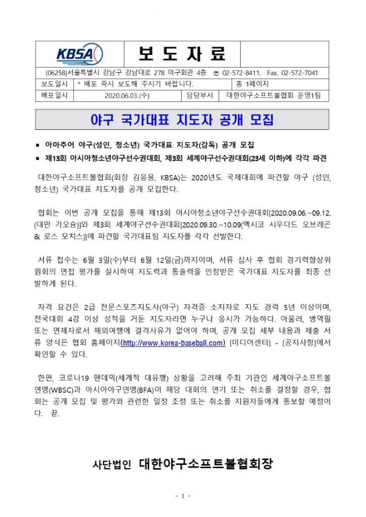 보도자료(야구 국가대표 지도자(감독) 공개 모집)-20200603.jpg