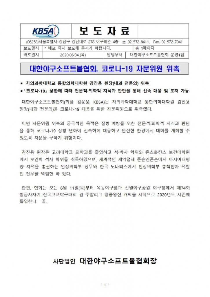 보도자료(2020년도 전국대회 코로나19 대응을 위한 자문위원 위촉)-20200604.jpg