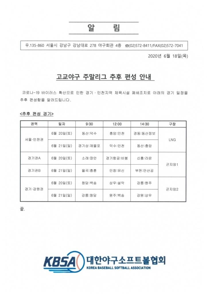 [크기변환]업무연락(고교야구 주말리그 추후 편성안내).jpg
