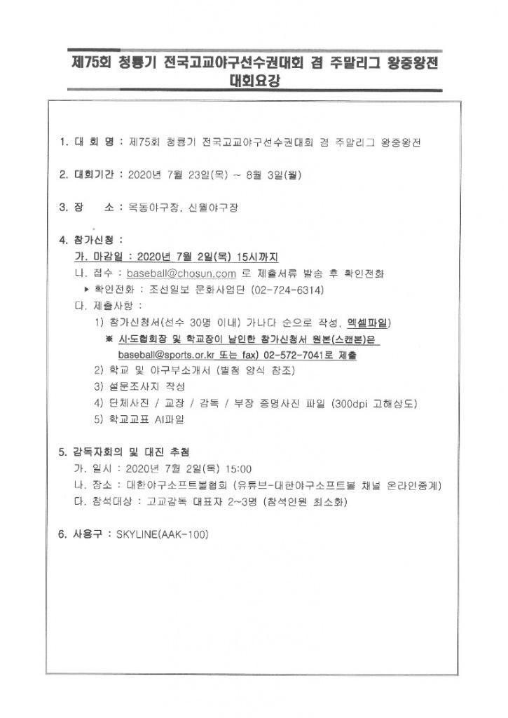 제75회 청룡기 전국고교야구선수권대회 대회요강.jpg