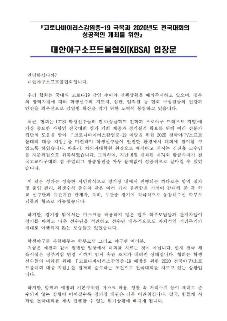 2020년도 전국대회의 성공적인 개최를 위한 대한야구소프트볼협회(KBSA) 입장문-20200703001.jpg