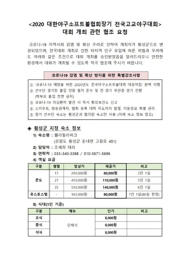 2020 대한야구소프트볼협회장기 전국고교야구대회(지정 숙소 정보)-수정.jpg