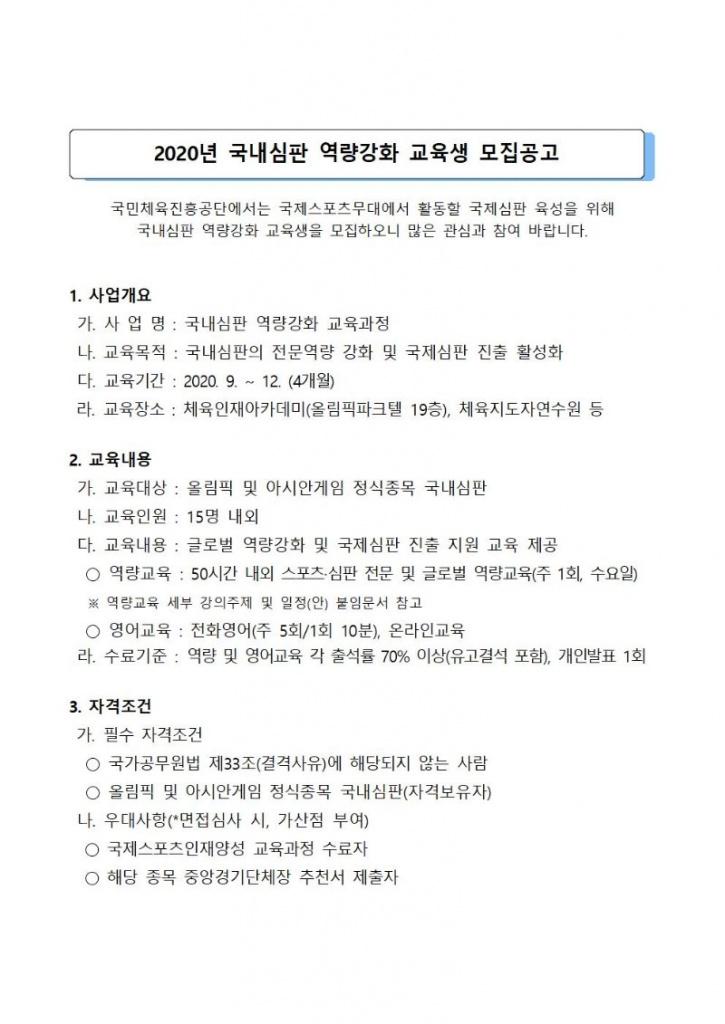 붙임. 2020년 국내심판 역량강화 교육과정 모집공고문001.jpg
