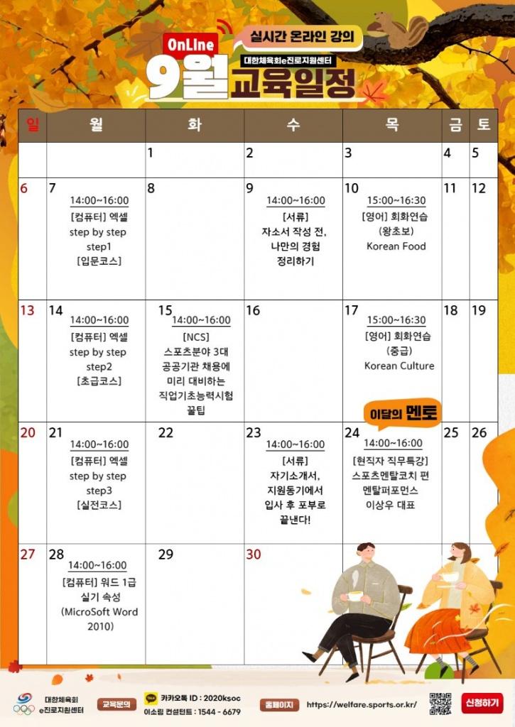 [포스터]  9월교육일정(1191x1684).jpg
