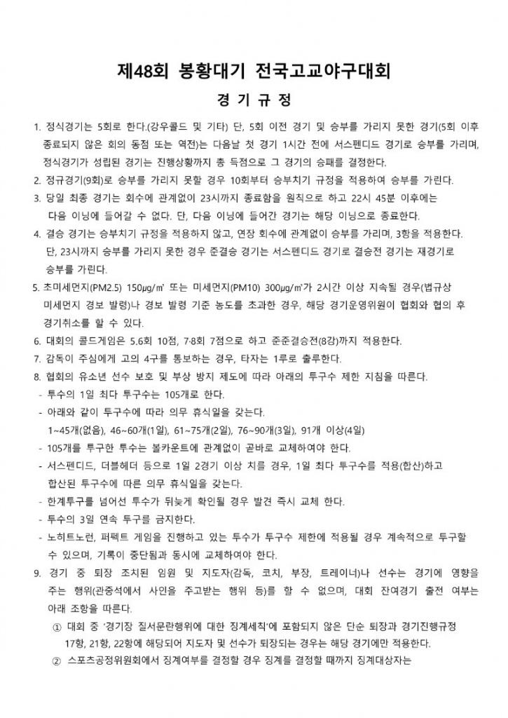 제48회 봉황대기 전국고교야구대회 경기규정 및 진행규정1.jpg